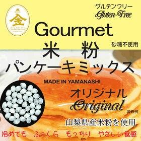 【2kgx1袋】 グルテンフリー 米粉 パンケーキミックス(...