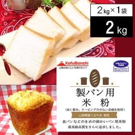 【 2kgx1袋】 パン用米粉 (山梨県産米使用)