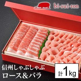 【計1kg(500g×2)】信州しゃぶしゃぶ(ロース&バラ)