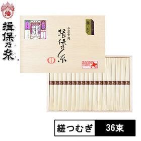 【計1800g(50g×36束)】手延素麺 揖保乃糸 縒つむ...