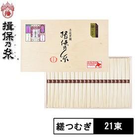 【計1050g(50g×21束)】手延素麺 揖保乃糸 縒つむ...