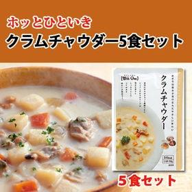 【5食分】クラムチャウダー あさりの旨みたっぷりの濃厚スープ