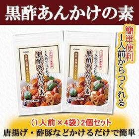 【8袋】黒酢あんかけの素 ※賞味期限:2021/12/04