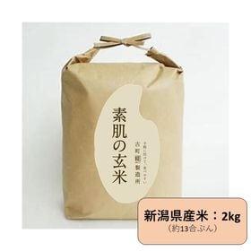 【2kg】新潟県産[素肌の玄米]おむすび屋セレクトの特選米