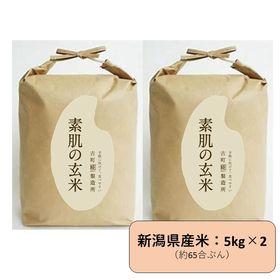 【計10kg(5kg×2袋)】新潟県産[素肌の玄米]おむすび...