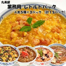 【計15食】丸美屋 業務用・人気5種レトルトパック(親子丼、...