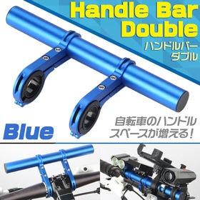 【ブルー】ハンドルバーW