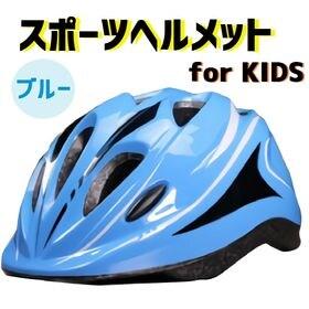 【ブルー】キッズ ヘルメット