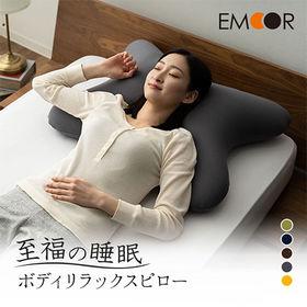 [マスタードイエロー] 至福の睡眠 ボディリラックスピロー ...