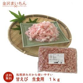 【1kg】生食 お徳用甘えび