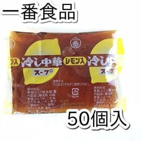 【50袋入】冷し中華 レモン入り スープのみ 業務用
