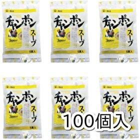 【100袋入】ちゃんぽんスープ 業務用