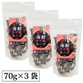 【70g×3袋セット】海鮮チゲ風スープ