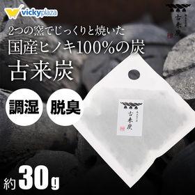 炭 古来炭 奥出雲 国産 ヒノキ ひのき 炭 30g | す...