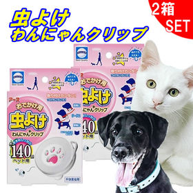 【2個セット】 犬猫向け 虫よけ わんにゃんクリップ 140...