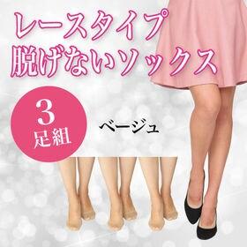 【22-25cm/ベージュ】美脚足楽レースソックス 3足組