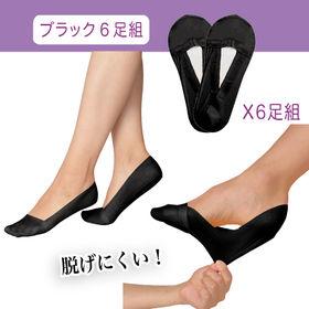 【22-25cm/ブラック】美脚足楽ソックス 6足組