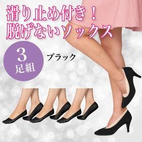 【22-25cm/ブラック】美脚足楽ソックス 3足組