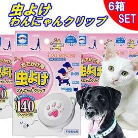 【6個セット】 犬猫向け 虫よけ わんにゃんクリップ 140...