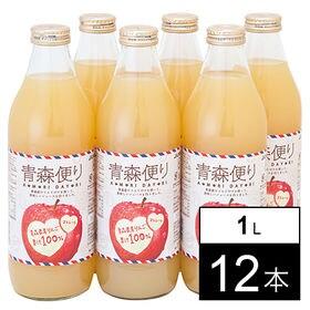 【1L×12本】青森便り りんごジュース ストレート