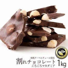【1000g】割れチョコ(マカダミアナッツ(スイート))