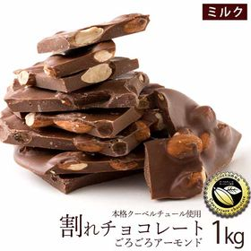 【1000g】割れチョコ(ごろごろアーモンド(ミルク)