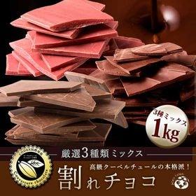 【1000g】3種の割れチョコミックス
