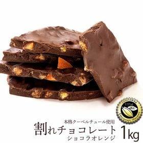【1000g】割れチョコ(ショコラオレンジ )