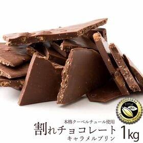 【1000g】割れチョコ(キャラメルプリン)(ミルク)