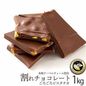 【1000g】割れチョコ(ごろごろピスタチオ)(ミルク)