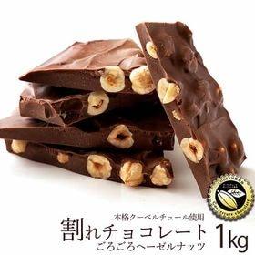 【1000g】割れチョコ(ごろごろヘーゼルナッツ)(ミルク)