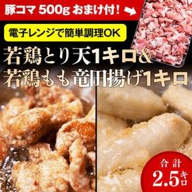 【計2.5kg】若鶏とり天&竜田揚げ+豚コマおまけ付