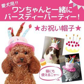 【ピンク】ドッグウェア ケーキ型 ハット