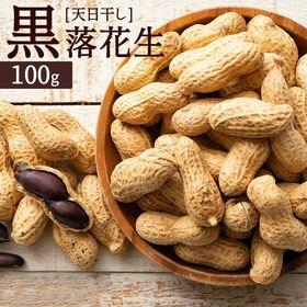 【100g】黒落花生 殻つき おつまみ ピーナッツ