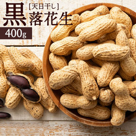 【400g】黒落花生 殻つき おつまみ ピーナッツ