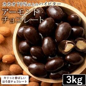 【3kg(1000g×3袋)】 アーモンドチョコレート カカ...
