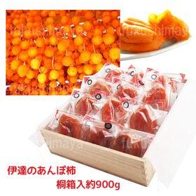【約900g(12∼16粒入)】福島特産あんぽ柿はちや柿 五...