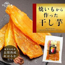 【計200g(100g×2袋)】焼き芋から作った干し芋