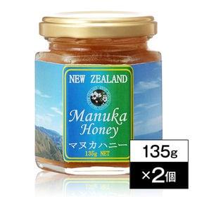 【135g×2個】マヌカハニー(ニュージランド産)オーガニッ...