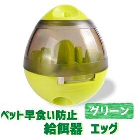 【グリーン】早食い防止 エッグ