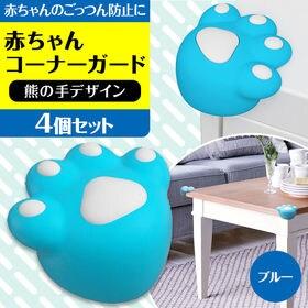 【ブルー:4個セット】赤ちゃんコーナーガード(熊)
