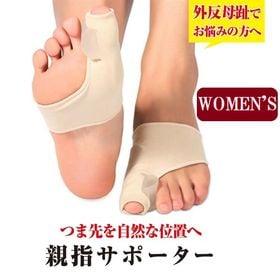【レディース】親指サポーターシリコン