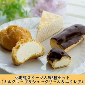 北海道スィーツ3種セット(ミルクレープ&シュークリーム&エク...