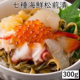 【300g】七種海鮮松前漬