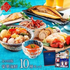 北海道の海鮮10点セット 笑 ギフト 個包装 おつまみ