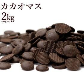【2kg(500g×4個)】カカオマス