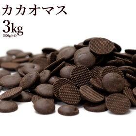 【3kg(500g×6個)】カカオマス