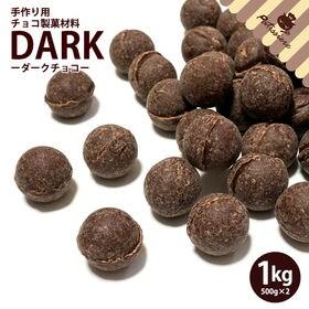 【1000g(500g×2個)】チョコペレット スイート