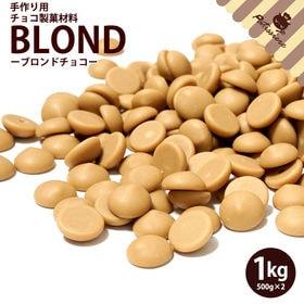 【1000g(500g×2)】チョコペレット ブロンド