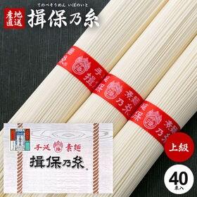 【2kg(50g×40束)】揖保乃糸上級品赤帯(そうめん) ...
